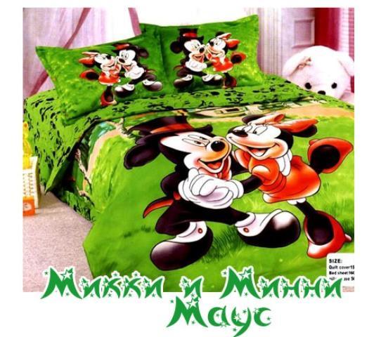 Детское постельное белье Микки и Минни Маус